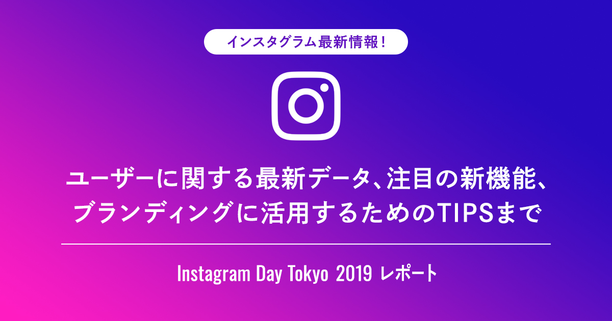 Instagram Day レポート