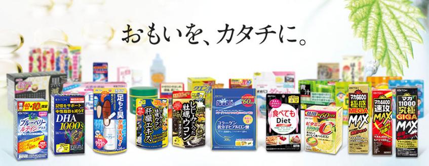 井藤漢方製薬 商品画像