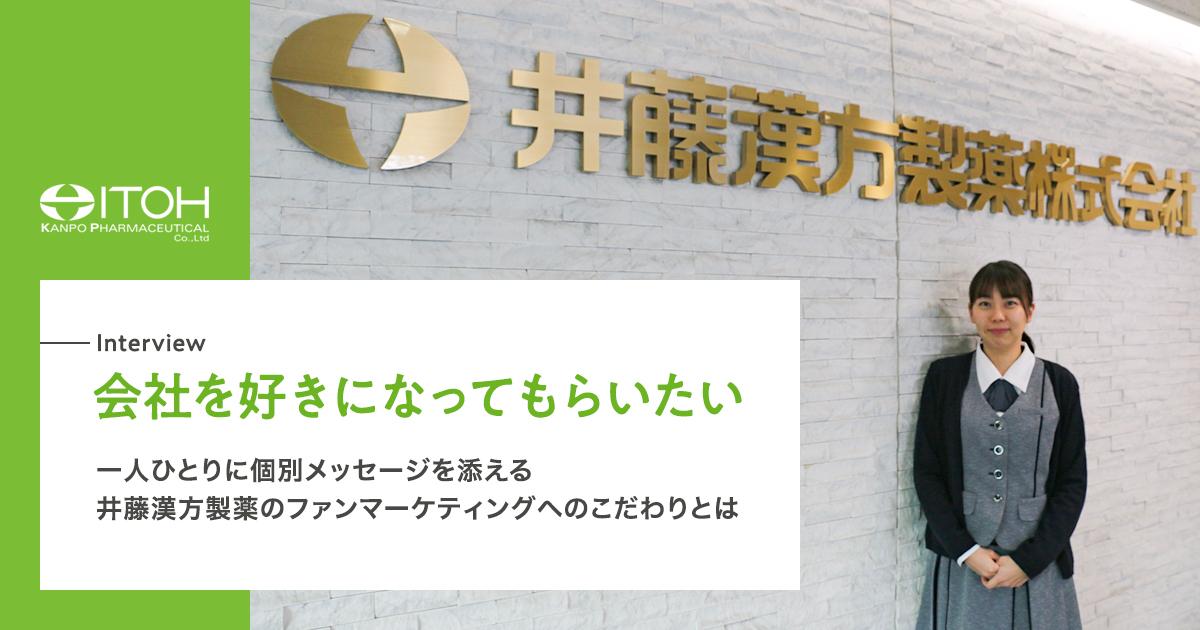 「会社を好きになってもらいたい。」 一人ひとりに個別メッセージを添える【井藤漢方製薬】のファンマーケティングへのこだわりとは