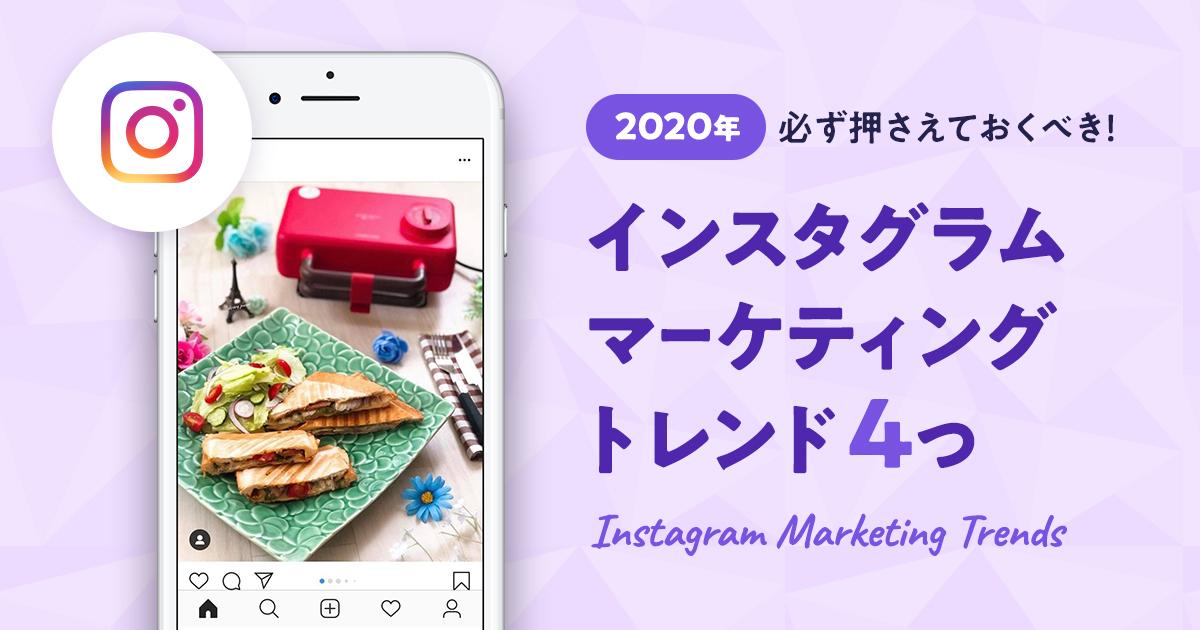 【2020年】必ず押さえておくべき!インスタグラムマーケティングトレンド4つ