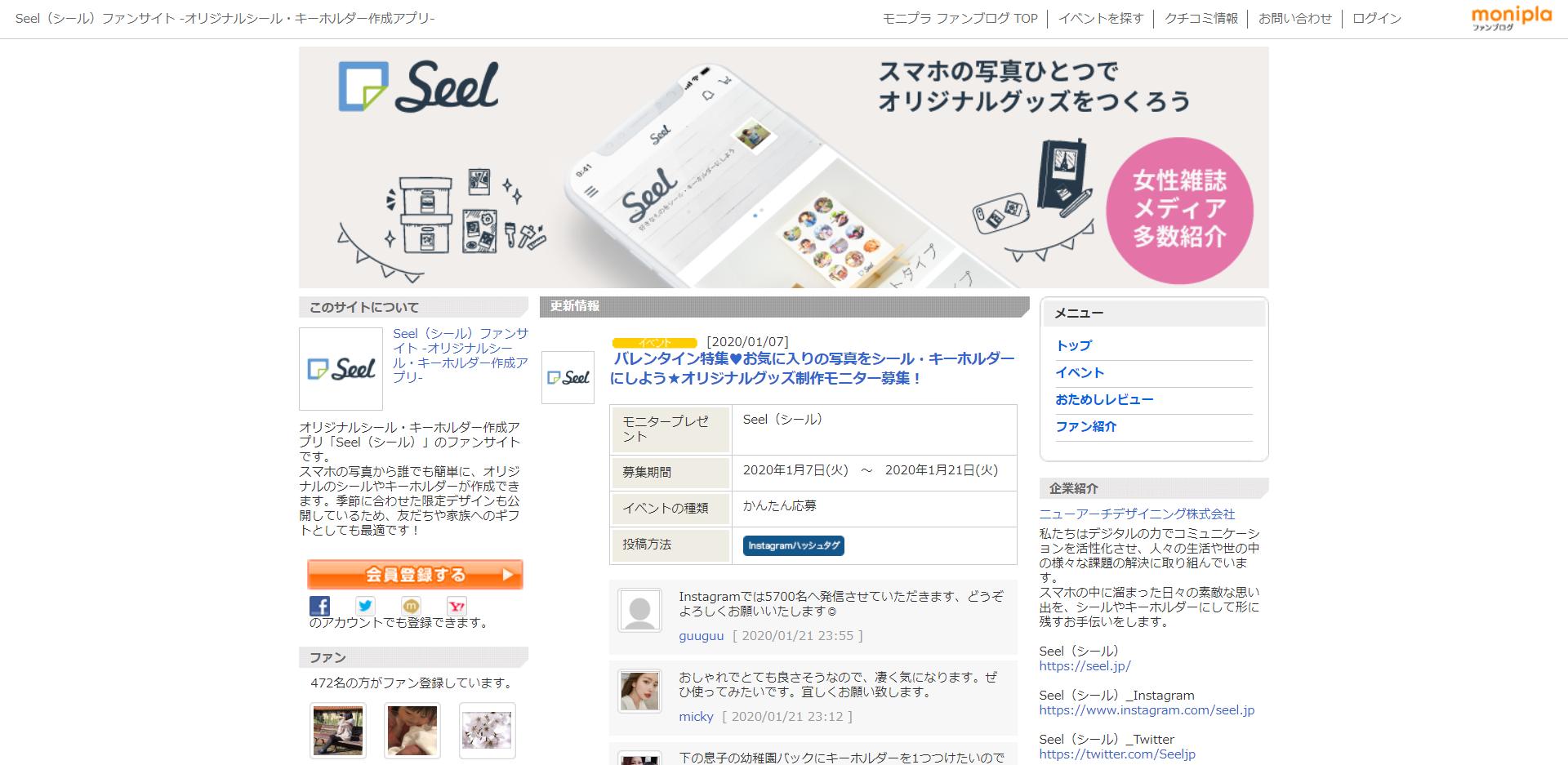 モニプラファンブログ Seel ファンサイト
