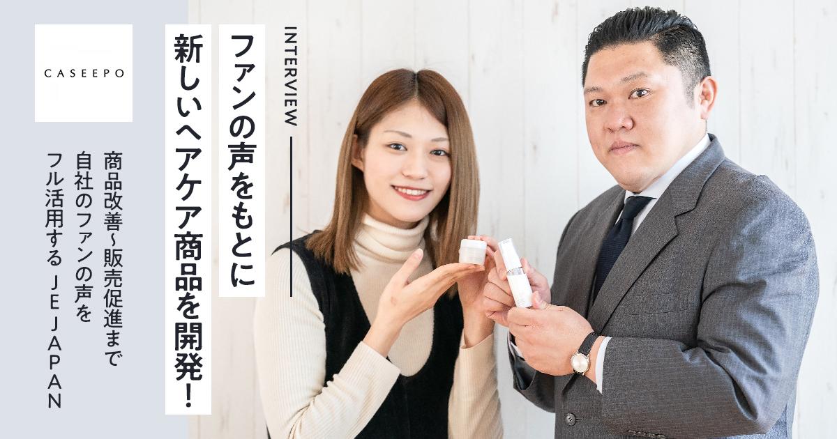 ファンの声をもとに新しいヘアケア商品を開発!商品改善~販売促進まで、自社のファンの声をフル活用する【JE JAPAN】