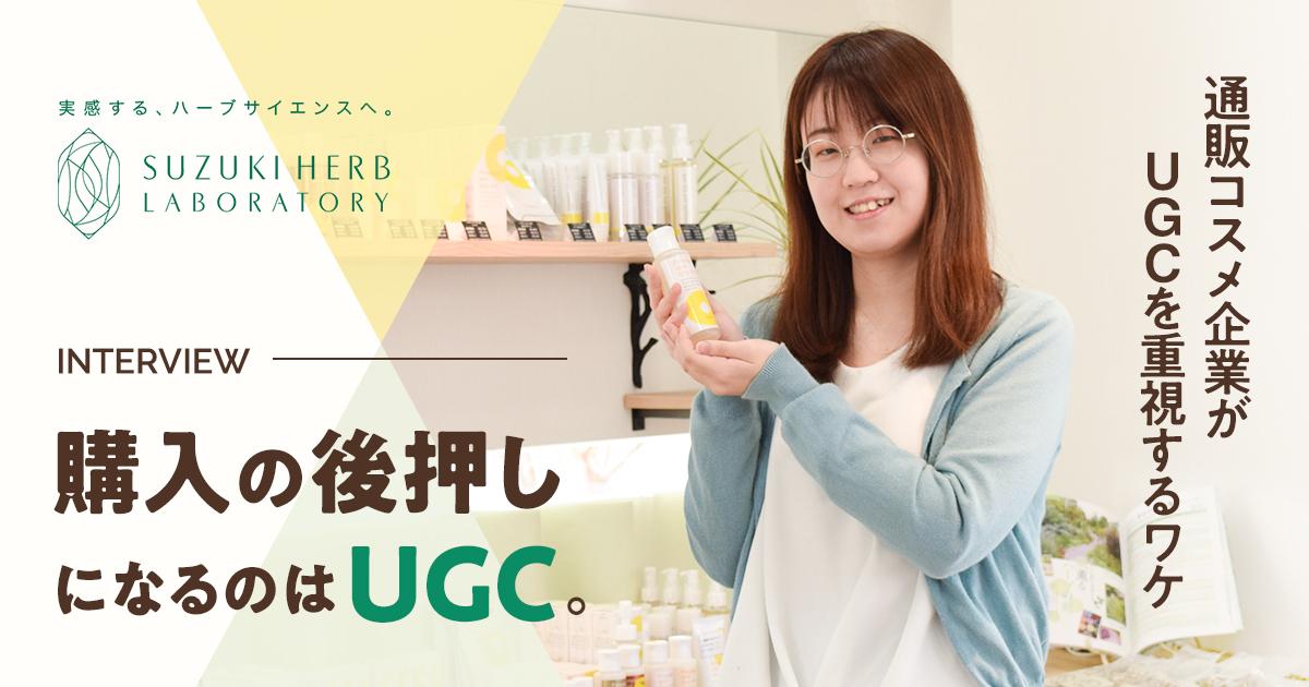 購入の後押しになるのはUGC。通販コスメ企業がUGCを重視するワケ【鈴木ハーブ研究所】
