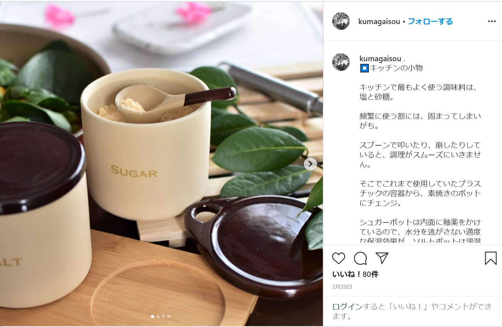 エスグロー株式会社 ソルト&シュガー ポットセット インスタグラム投稿
