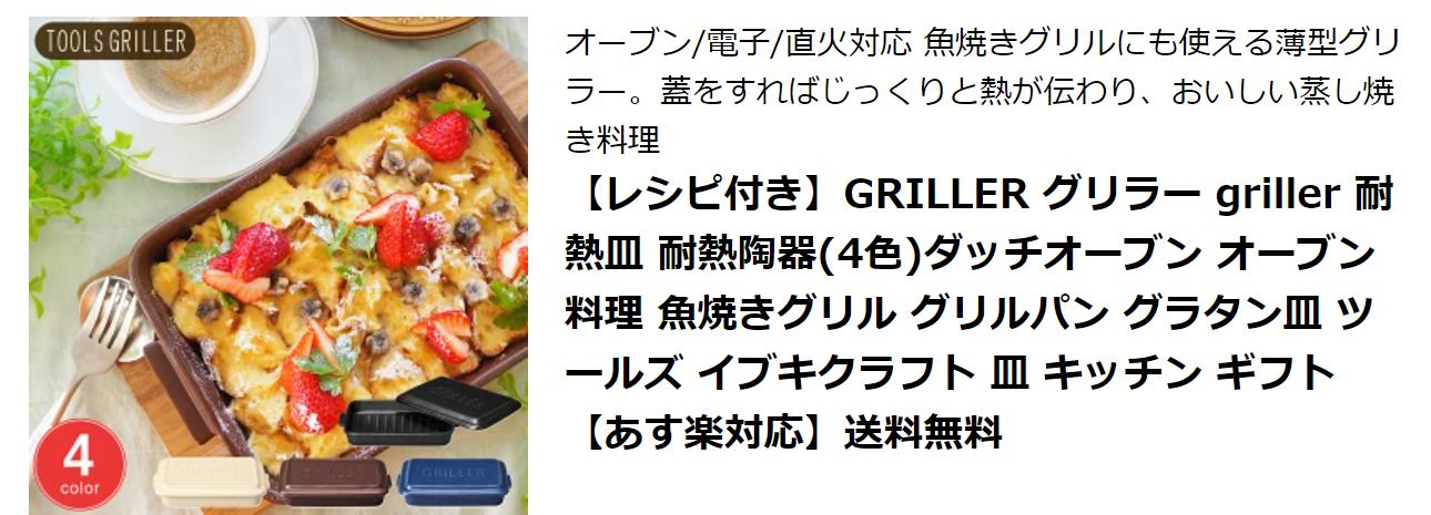 エスグロー株式会社 グリラー耐熱皿