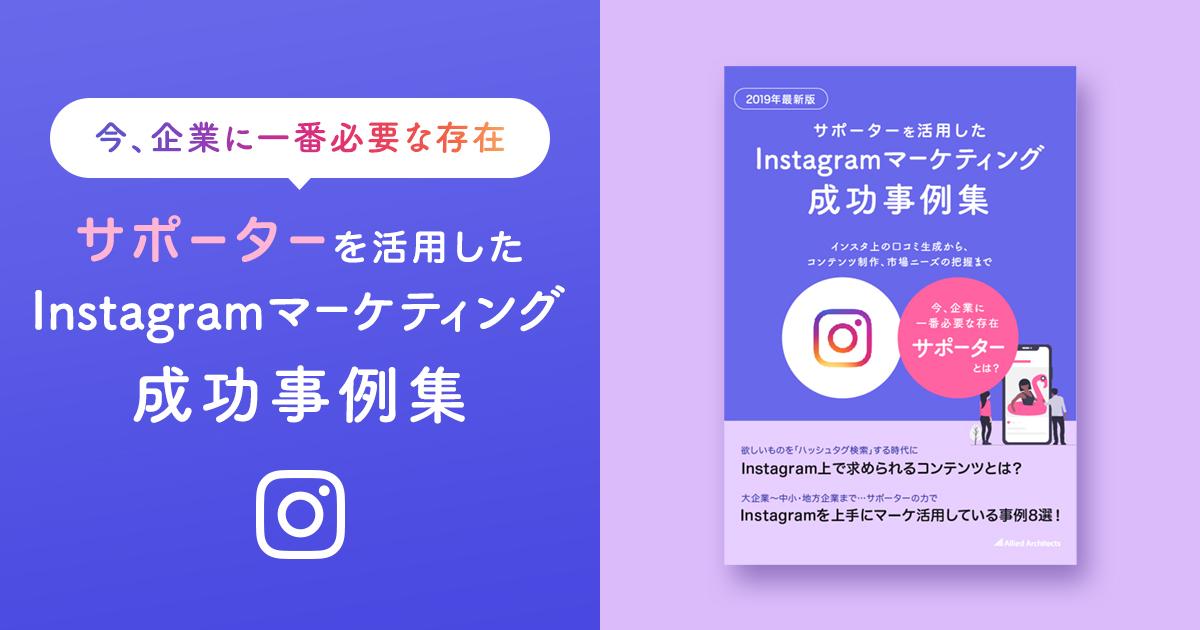 【2019年最新版】サポーターを活用したInstagramマーケティング成功事例集