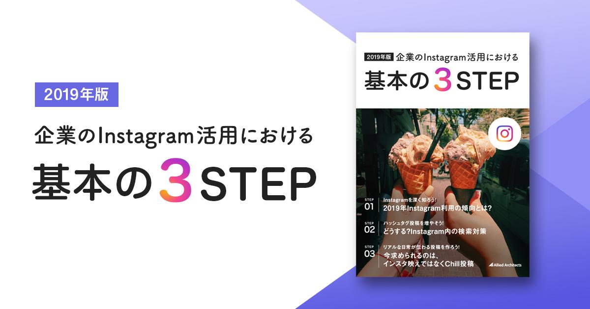 【2019年版】企業のInstagram活用における基本の3STEP
