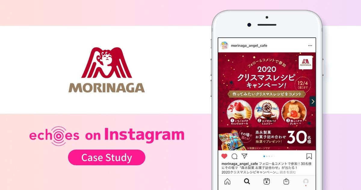 【Instagramフォロワー増加】森永製菓のInstagramインスタントウィンキャンペーン事例