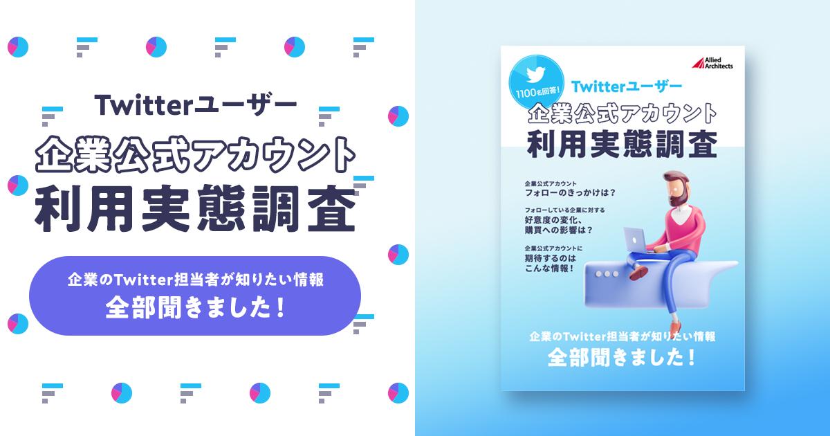 【2019年最新版】Twitterユーザー「企業公式アカウント 利用実態調査」