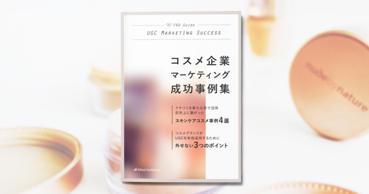 売上に<即>つながる コスメ企業マーケティング成功事例集