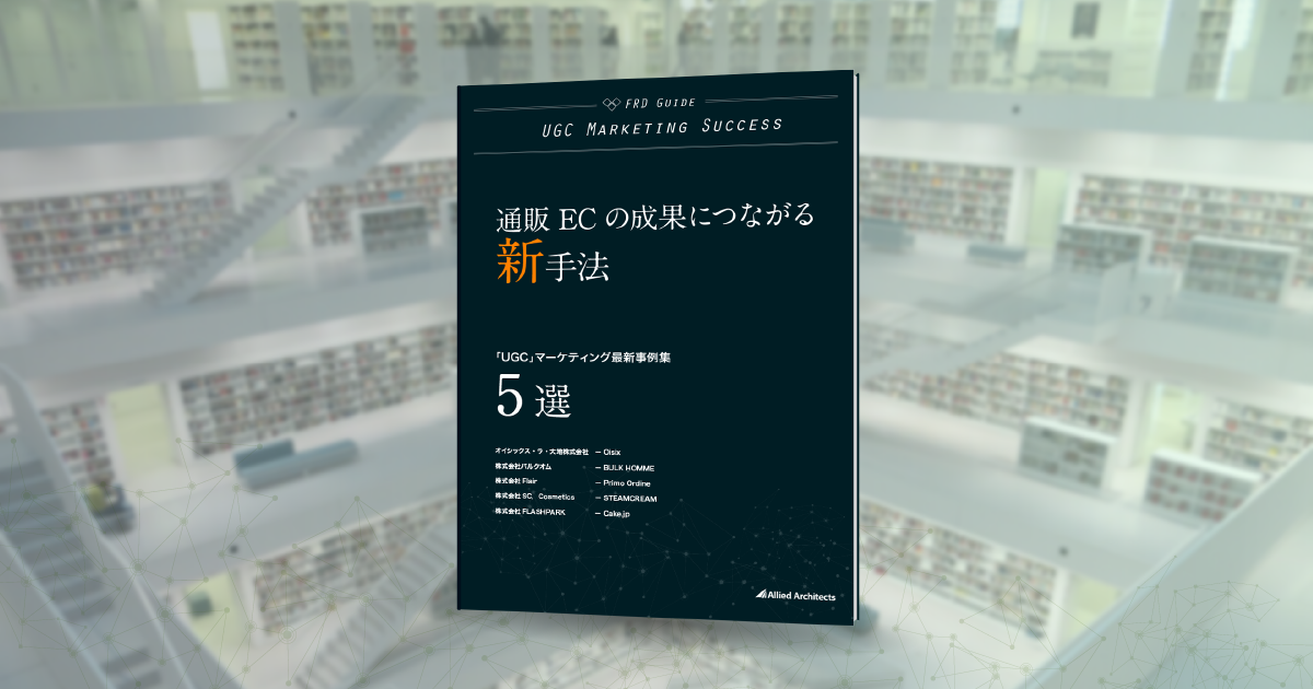 通販ECの<成果>につながる新手法 -UGCマーケティング最新事例集 5選-