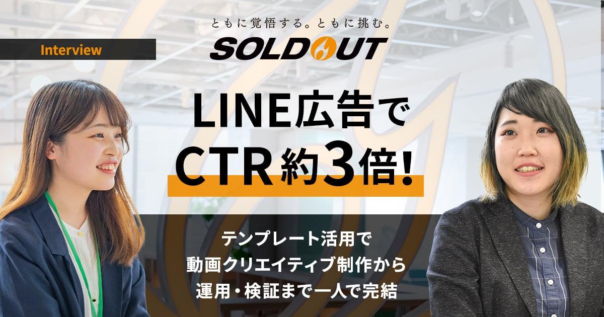 LINE広告でCTR約3倍!テンプレート活用で動画クリエイティブ制作から運用・検証まで一人で完結
