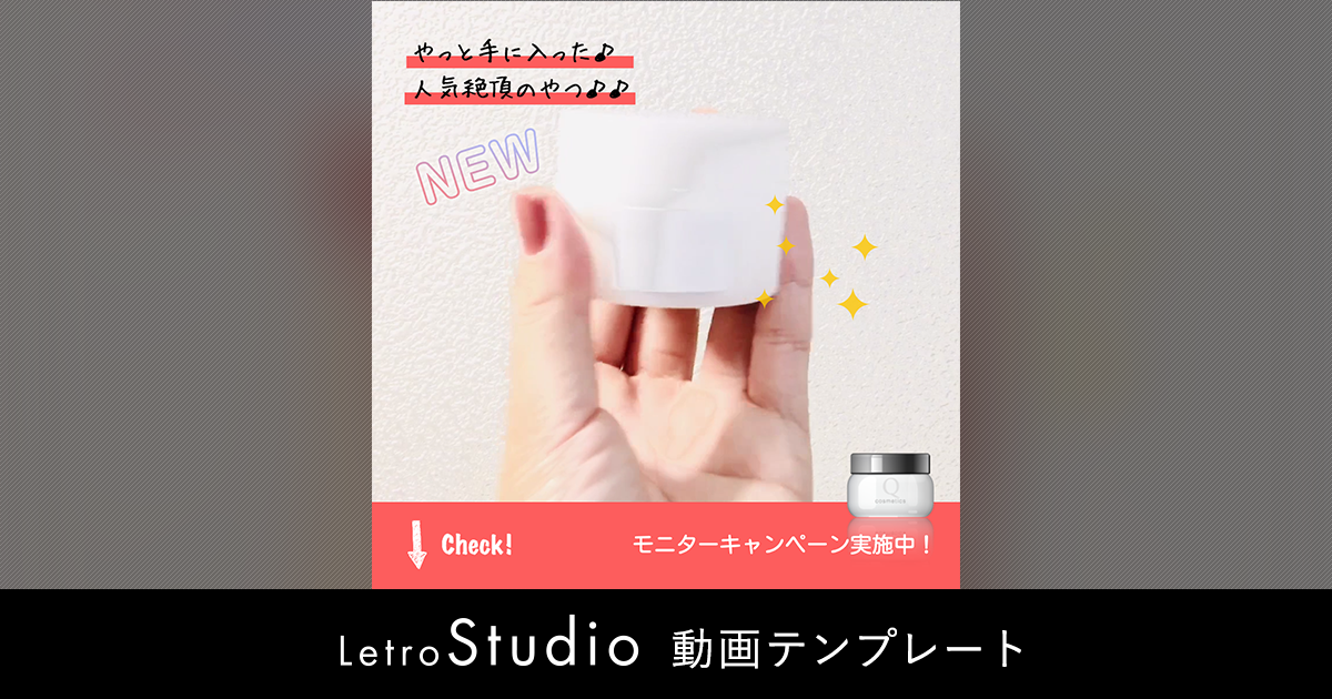 【Instagram/ フィード広告】簡単で短い動画素材×細かく動くスタンプで目を引く通販コスメ向き動画