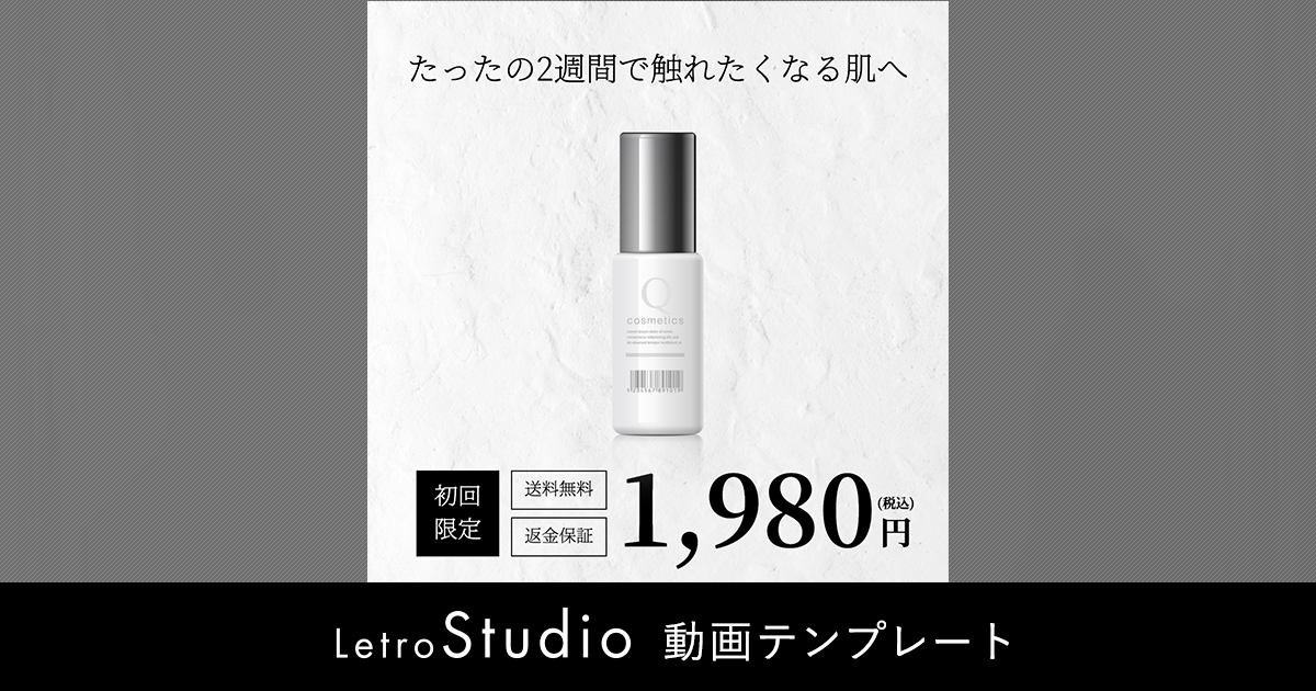 【LINE/ 広告】商品が増えていくギミック的な動きで目を引く通販コスメ