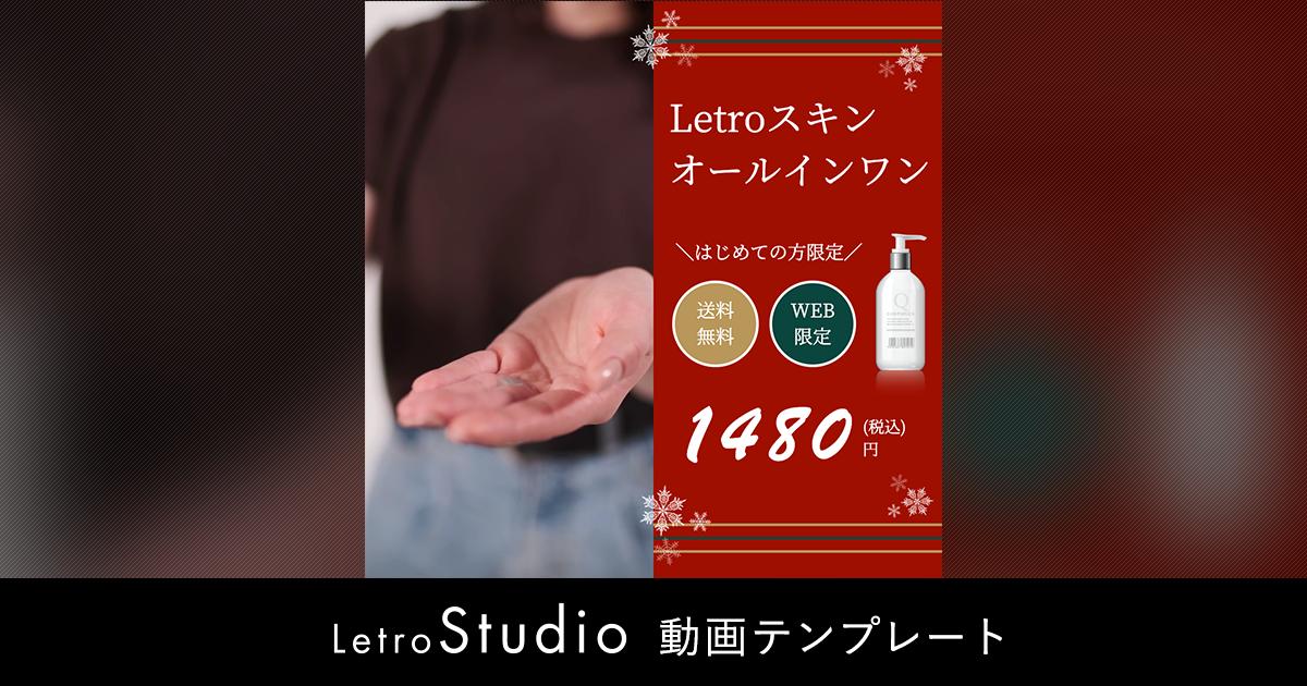【Instagram/ フィード広告】動画での興味喚起と購入促進が同時に実現できるクリスマス風広告テンプレート