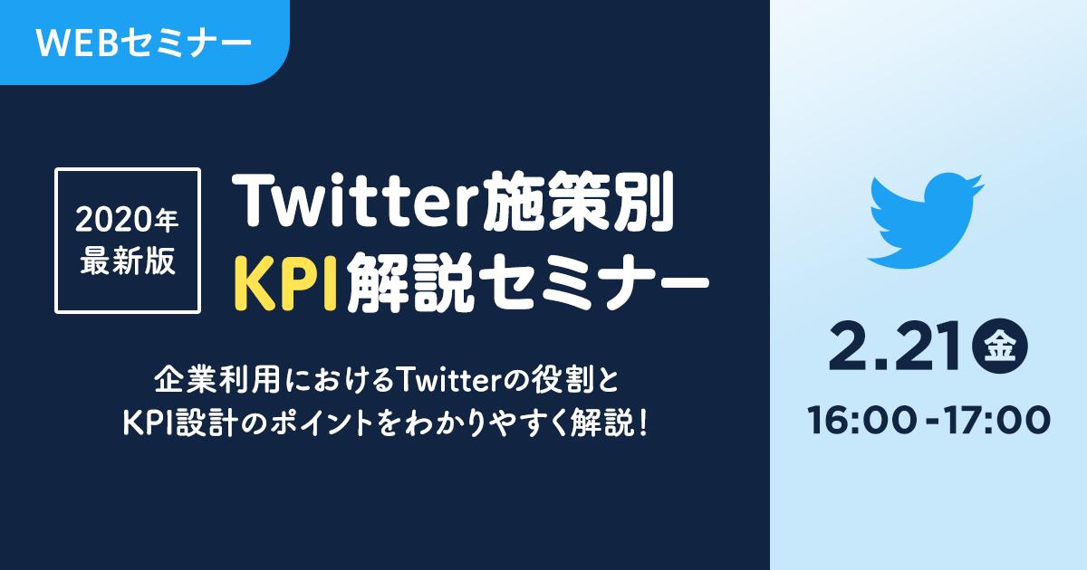 2/21Twitter施策別 KPI解説セミナー